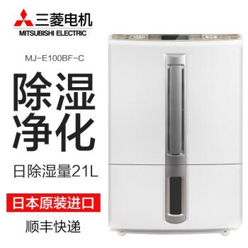 三菱除湿機(MITSUBISHI)MJ-E 100 BF-C家庭用除湿機静音輸送地下室リビャー類乾燥機日本原装入力