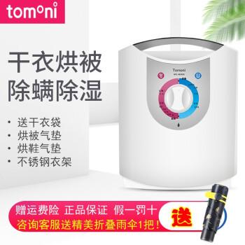 日本のTOMONI家庭用除湿機衣類乾燥機の多機能乾燥機の速乾機の省電力大容量除湿ダニを除いて乾燥させ、乾燥させた靴の乾燥機の種類によって乾燥させられます。
