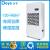 トクギガショウ(Deye)工商倉庫地下室駐車場除湿機の有効率240リットル/日DY-620/A