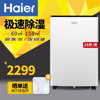 爾(Haier)除湿機家庭用抽湿器静音輸送ステマ類乾燥機地下室除湿機の大除湿量は60-150平方メートルの除湿量25 L/天DE 25 Bを適用します。