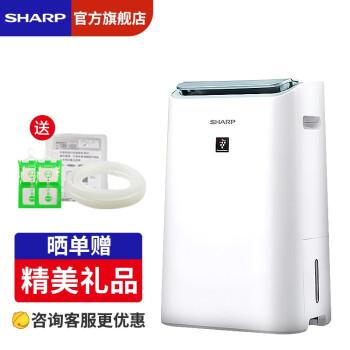 シストプレレ(SHARP)除湿機浄化一体機の日除湿量15 Lリビ類乾燥脱臭連続排水浄化除菌DW-CS 15 F-W