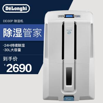 徳竜(Delonghi)除湿機の吸湿量は30リットル/家庭用地下室衣類乾燥除湿機DD 30 P軽い贅沢白